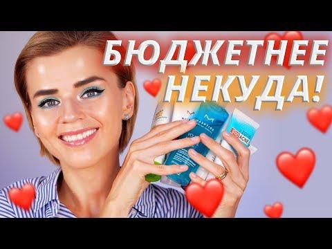 ЛУЧШАЯ БЕЛОРУССКАЯ КОСМЕТИКА! 👍ЭТО НУЖНО ВСЕМ! | Бюджетная косметика