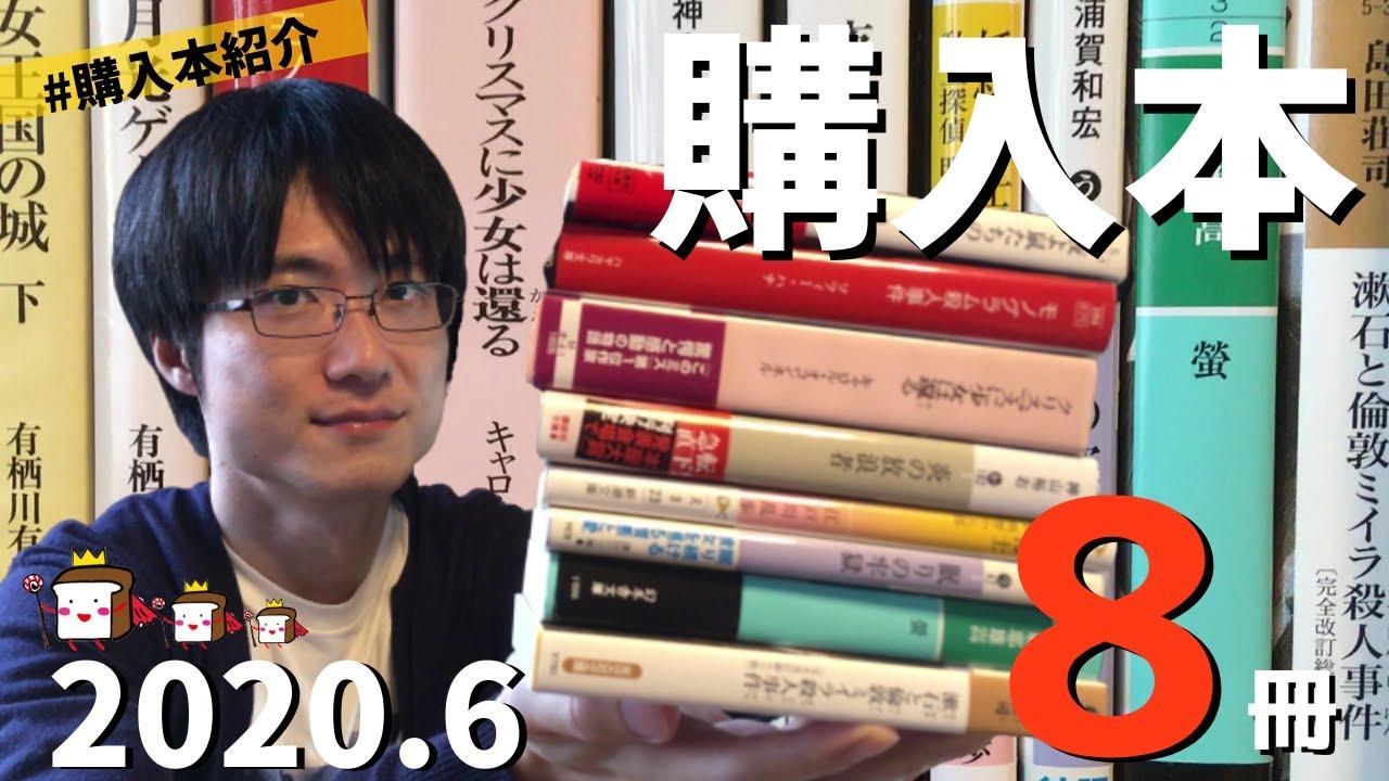 【購入本紹介】BOOKOFFオンラインで購入したミステリー小説8冊紹介!【商品開封時のおたく感がすごい編/2020年6月】