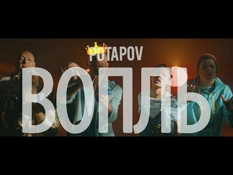 POTAPOV - ВОПЛЬ