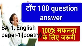 100 important questions ,BA-1, {English ~poetry }