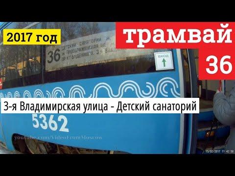 Трамвай 36 3-я Владимирская улица - Детский санаторий