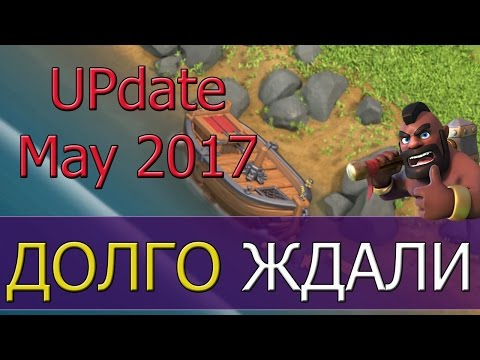 ОБНОВА МАЯ 2017 ГОДА - ИНФА СОТКА!!! UPDATE MAY 2017!!! [Clash of Clans]