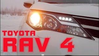 RAV4 2014 (4 поколение) Отзыв и обзор.(Дорогие друзья. Наш хороший друг Михаил(бывший владелец Duster) предоставил нам на обзор совой новый Toyota RAV4..., 2015-01-20T04:30:48.000Z)