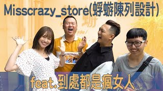 2018.08.05 這天去到處都是瘋女人Apple新開的服飾店Misscrazy_store 裡...