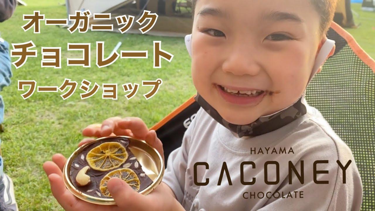 CACONEY チョコレートワークショップ