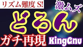 King Gnu/どろん 《Full ver.》 歌ってみた ギター・ベース・ドラム・他全パート耳コピ自作