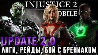Injustice 2 Mobile - Оновлення 2.0. Ліги, рейди, боротьба з Брениаком (ios) #46