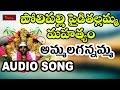 Sri Polipalli Pydithallamma Mahathyam Ammalagannamma Audio Song Mybhaktitv