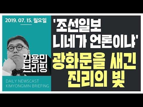 0715 월 [뉴스브리핑] '조선일보 니네가 언론이냐' 광화문을 새긴 진리의 빛