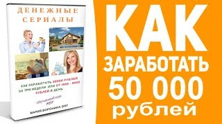 Как заработать 10000 рублей за день без вложений. Заработок в интернете на постоянной основе.