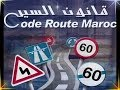 Telecharger logiciel code de la route maroc 2017/2018