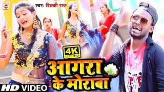 VIDEO - #आगरा के मुरब्बा - #Vicky Raj - #Saiya Ho Lele Ayiha Agara Ke Murabba - Bhojpuri Songs 2020