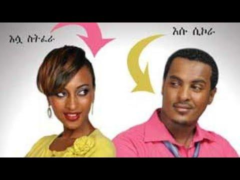 Download Ethiopian Amharic  Full Length Movie fiker bagatami 2020