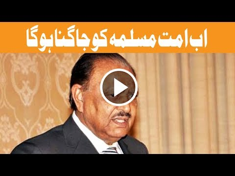 Muslim world failed to pay proper attention to education - Mamnoon - Headlines 09:00 AM -11 Sep 2017