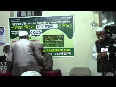 Fultoli Jame masjid ozone park 2016 about Isra Meraj part # 1