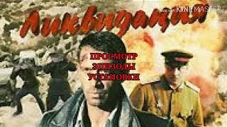"""Главное Меню """"Ликвидация"""" на DVD"""