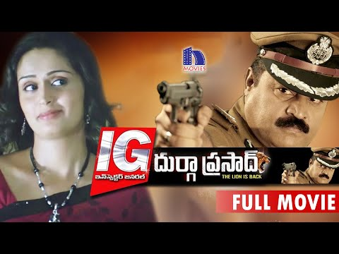 IG Durgaprasad Telugu Full Movie || Suresh Gopi, Kausalya