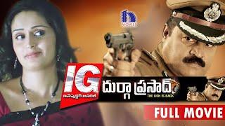 IG Durgaprasad Telugu Full Movie || Suresh Gopi, Kausalya