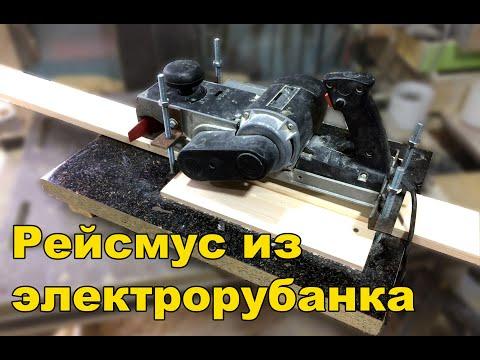 Видео рейсмус из электрорубанка своими руками