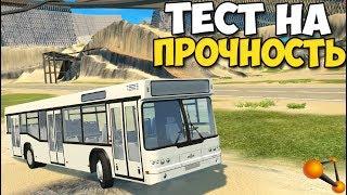 Beamng Drive - Тест На Прочность Автобуса Маз   Крепкий Автобус