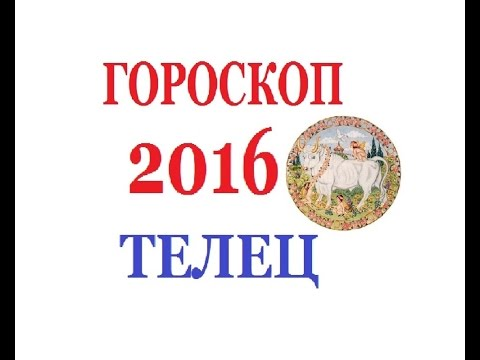 телец 2016 март любовный
