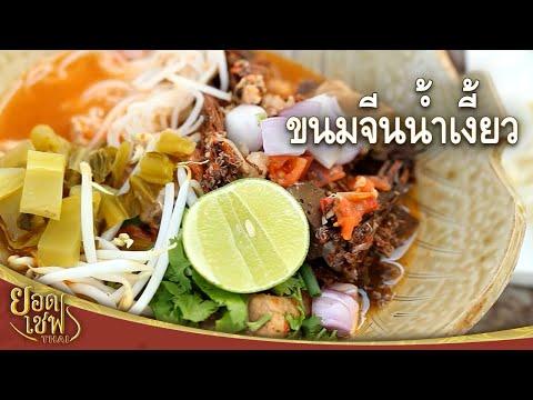 ยอดเชฟไทย (Yord Chef Thai) 06-02-16 : ขนมจีนน้ำเงี้ยว