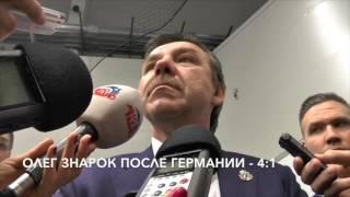 Олег Знарок после Германии - 3:1 и бонус Ларин