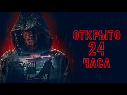 Треш Обзор Фильма ОТКРЫТО 24 ЧАСА