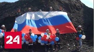 На угольных выработках в Кузбассе развернули триколоры - Россия 24 