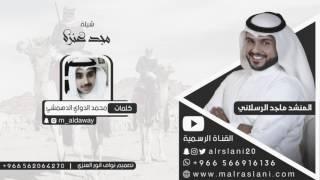 شيلة    مجد عنزه  كلمات    محمد الدواي الدهمشي  اداء    ماجد الرسلاني