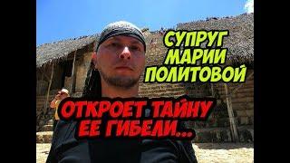 Дом-2 Памяти Марии Политовой