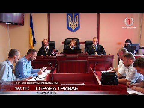 У Мукачівському міськрайонному суді відбулося засідання по резонансному вбивству