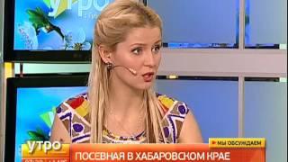 Посевная в Хабаровском крае. Утро с Губернией. 26/06/2017. GuberniaTV