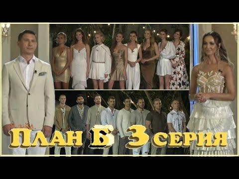 ПЛАН Б  3 серия / 27.10.2019 / Обзор-мнение