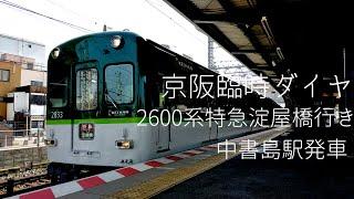 【京阪臨時ダイヤ】京阪2600系30番台 特急淀屋橋行き 中書島駅発車