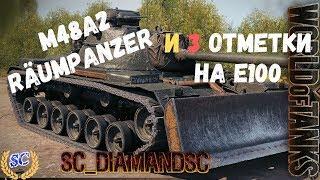 Новый прем с ковшом M48A2 Räumpanzer World of Tanks  LIVE