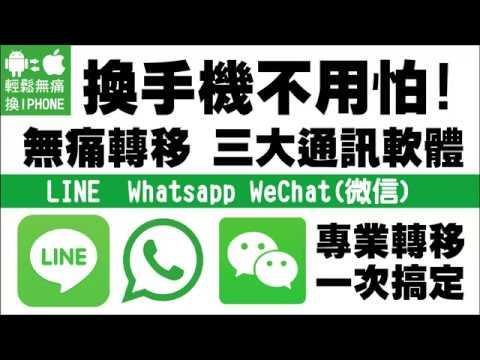 跨系統換手機不用怕! LINE/Whatsapp / WeChat微信 一次幫您輕鬆無痛換iPhone 士林LINE備份達人 @ Line備份達人 android換 ...