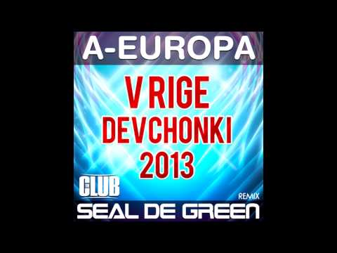 "A-EUROPA - "" В РИГЕ ДЕВЧОНКИ ""( REMIX 2013 )"