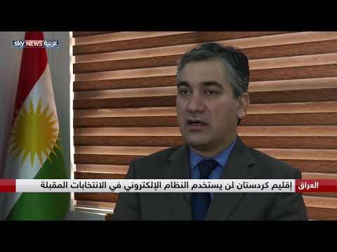 كردستان لن تستخدم النظام الإلكتروني في الانتخابات  - نشر قبل 17 دقيقة