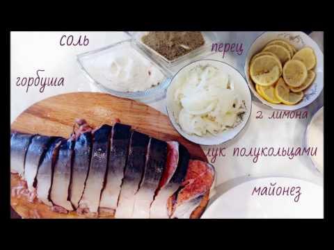 Малосольный лосось с луком за 40 минут - кулинарный рецепт