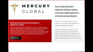 ПРОГРАММА ВЗАИМОПОМОЩИ MERCURY GLOBAL интегральная финансовая платформа