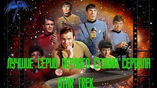[ТОП Кондора]  Лучшие серии первого сезона сериала Star Trek.