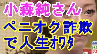 小森純が涙流しペニオク騒動謝罪「違約金は億いった」 小森純 検索動画 28