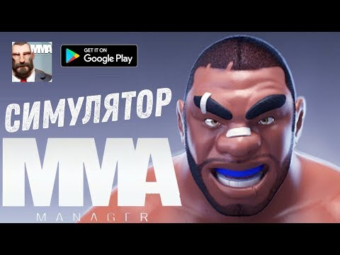 MMA MANAGER [ANDROID] - НОВИЧОК В ДЕЛЕ!