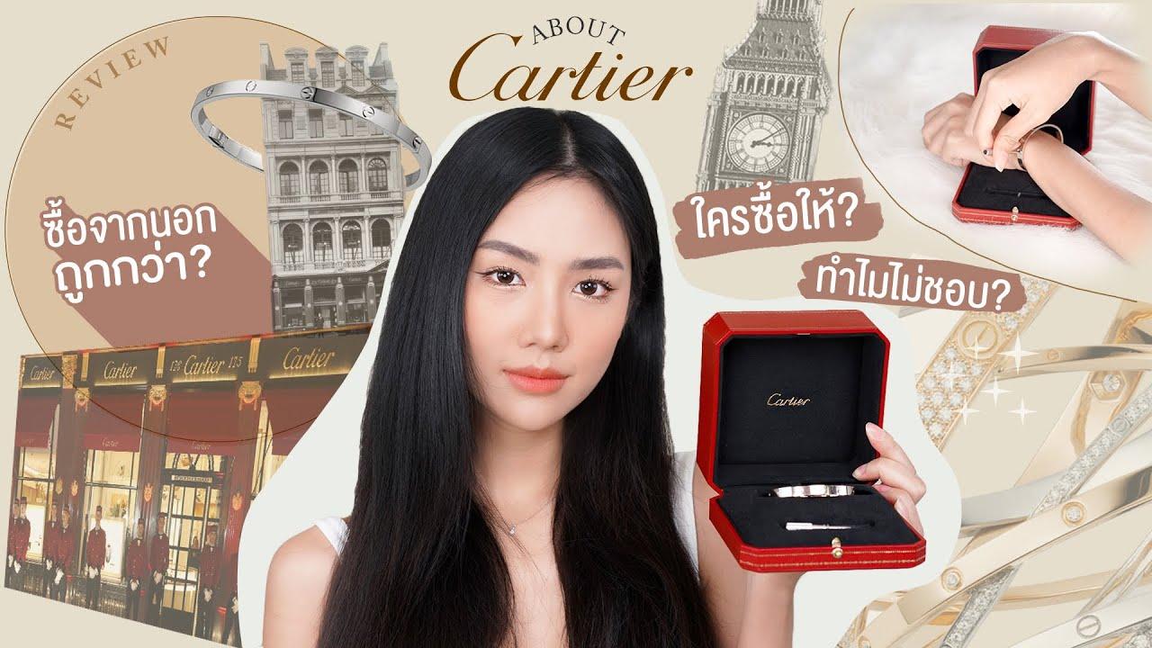 Review: กำไล Catier ราคาสุดโหด! 2XX,XXXบาท ทำไมไม่ชอบ? ใครซื้อให้? | Archita Lifestyle