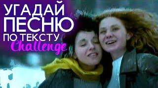 УГАДАЙ ПЕСНЮ ПО ТЕКСТУ 💣 ХИТЫ 2000-ЫХ