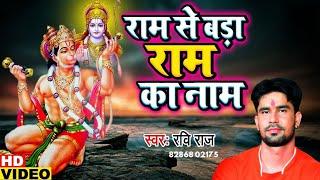 राम से बड़ा राम का नाम | Ram Se Bada Ram Ka Naam | Ram Bhajan | Hanuman Bhajan | Ravi Raj
