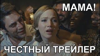 Честный трейлер — «Мама!» / Honest Trailers - mother!