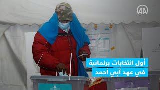 إثيوبيا.. بدء الاقتراع بأول انتخابات برلمانية في عهد آبي أحمد