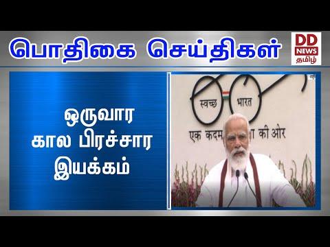 ஒருவார கால பிரச்சார இயக்கம் #PodhigaiTamilNews #பொதிகைசெய்திகள் #PM #Modi